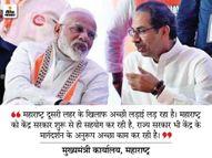कोरोना संकट पर पीएम मोदी की मुख्यमंत्रियों से बातचीत, कहा- दूसरी लहर से सही ढंग से लड़ रहा है महाराष्ट्र|देश,National - Dainik Bhaskar