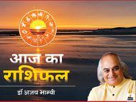कर्क, तुला, धनु और मकर राशि वाले लोगों के लिए आज फायदेमंद रहेगा दिन, मिल सकता है सितारों का साथ|ज्योतिष,Jyotish - Dainik Bhaskar