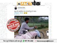 साइकिल पर शव को ले जाता दिखा शख्स, सोशल मीडिया पर फोटो हो रही वायरल; जानिए इस वायरल फोटो की सच्चाई फेक न्यूज़ एक्सपोज़,Fake News Expose - Dainik Bhaskar