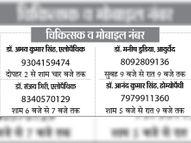 अच्छे कर्म सेवक ट्रस्ट ने कोरोना मरीजों के लिए तैयार की डाॅक्टराें की सूची, फोन पर लें परामर्श जमशेदपुर,Jamshedpur - Dainik Bhaskar