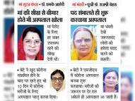 आज वे माताएं सबसे पहले, जिनकी सीख से संतानें दाता और शूर बनीं|देश,National - Dainik Bhaskar