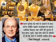 दुनिया में अभी सोने से बेहतर कोई निवेश नहीं; 2025 तक सोने के दाम 10 गुना बढ़ सकते हैं|बिजनेस,Business - Dainik Bhaskar