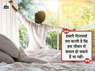 दूसरों की सफलता से जलने से अच्छा है कि हम खुद आगे बढ़ें और सफलता हासिल करें|धर्म,Dharm - Dainik Bhaskar