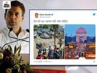कोरोना के बीच सेंट्रल विस्टा का काम जारी रहने पर सवाल उठाया, कहा- देश को PM आवास नहीं, सांसें चाहिए|देश,National - Dainik Bhaskar