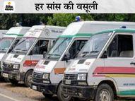 भोपाल में ऑक्सीजन सपोर्ट पर मरीज शिफ्टिंग के मनमाने रेट; 10 किलाेमीटर की दूरी के किसी ने 1200 बताए तो कोई बोला- 3 हजार रुपए|भोपाल,Bhopal - Dainik Bhaskar
