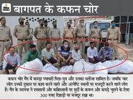 चिताओं से उतरे कफन पर नया स्टीकर लगाकर बेचने वाला गैंग पकड़ा गया, श्मशान में रखे थे दिहाड़ी मजदूर|देश,National - Dainik Bhaskar