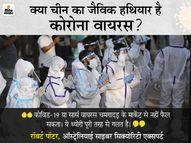 कोरोनावायरस पर 2015 से रिसर्च कर रहा है चीन, इसे जैविक हथियार की तरह इस्तेमाल करना चाहता था|विदेश,International - Dainik Bhaskar