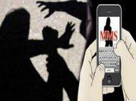 दिल्ली की मॉडल से दोस्ती पड़ी महंगी, अश्लील वीडियो चैट कर अब कर रही ब्लैकमेल|ग्वालियर,Gwalior - Dainik Bhaskar