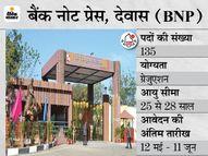 बैंक नोट प्रेस ने विभिन्न 135 पदों पर भर्ती के लिए मांगे आवेदन, 12 मई से आवेदन कर सकेंगे ग्रेजुएट्स कैंडिडेट्स|करिअर,Career - Money Bhaskar