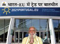 मुक्त व्यापार के लिए फिर बातचीत करेंगे भारत-यूरोपियन यूनियन, दोनों पक्षों में 8 साल बाद होगी वार्ता|इकोनॉमी,Economy - Dainik Bhaskar