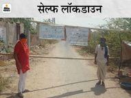 सरकार से पहले मोहल्ले के लोगों ने खुद बल्लियां लगाकर बंद की गली, बाहरी लोगों के प्रवेश पर लगाई रोक|पाली,Pali - Dainik Bhaskar