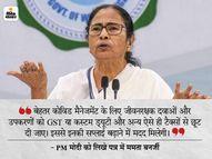 ममता बनर्जी ने कहा- मदद के लिए आ रहीं दवाओं और मेडिकल उपकरणों से टैक्स हटाएं, वित्तमंत्री बोलीं- ये एक हफ्ते पहले कर चुके|देश,National - Dainik Bhaskar