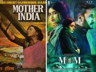'मॉम' से लेकर 'मदर इंडिया' तक, इंडियन मदर्स की कहानी और संघर्ष दिखाती हैं ये 8 फिल्में|बॉलीवुड,Bollywood - Dainik Bhaskar