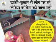 लोग खांसी-बुखार से मर रहे; कोरोना टेस्टिंग तो दूर, इलाज भी झोलाछापों के भरोसे|देश,National - Dainik Bhaskar