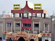 पटना जंक्शन पर कोरोना जांच की मॉनिटरिंग के लिए तैनात 4 मजिस्ट्रेट थे गायब, केस दर्ज पटना,Patna - Dainik Bhaskar