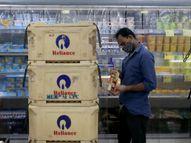 रिलायंस रिटेल दुनिया की तेजी से बढ़ती दूसरी रिटेलर बनी, ग्लोबल लिस्ट में अकेली भारतीय कंपनी|इकोनॉमी,Economy - Dainik Bhaskar