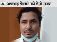 वैक्सीनेशन को लेकर झूठी जानकारी देने के लिए फेसबुक पर बनाए 18 अकाउंट, लड़कियों के नाम की फेक ID से फैलाता था अफवाह|रायगढ़,Raigarh - Dainik Bhaskar