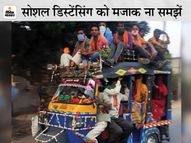 टेंपो में ठूंस कर भरे जा रहे यात्री, बारात ले जा रही गाड़ियों में भी नहीं हो रहा सोशल डिस्टेंसिंग का पालन|रांची,Ranchi - Dainik Bhaskar