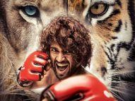 विजय देवरकोंडा स्टारर 'लाइगर' के फर्स्ट टीजर की रिलीज पोस्टपोन, मेकर्स ने ऑफिशियल स्टेटमेंट शेयर कर दी जानकारी|बॉलीवुड,Bollywood - Dainik Bhaskar