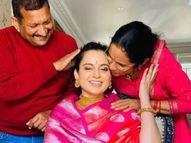 कंगना रनोट ने अपनी मां की अनसीन फोटो के साथ शेयर किया एक स्पेशल नोट, बोलीं-निराशा के दौर में हमेशा आपने किया सपोर्ट बॉलीवुड,Bollywood - Dainik Bhaskar