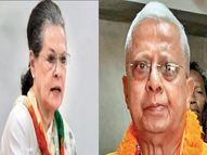 विधानसभा चुनाव के बाद देश के दो प्रमुख राजनीतिक दलों में नई कवायद|देश,National - Dainik Bhaskar