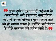 बेवजह गुस्सा हमेशा खुद के लिए ही नुकसानदायक साबित होता है, अनावश्यक रूप से किसी की परीक्षा भी न लें|धर्म,Dharm - Dainik Bhaskar