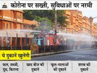 आज से बेवजह बाहर निकले तो सीधे क्वारैंटाइन; घर में शादी कर सकेंगे, लेकिन बैंड-बाजा-बारात पर रोक|जयपुर,Jaipur - Dainik Bhaskar