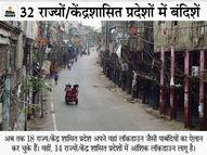 दिल्ली, UP और हरियाणा में लॉकडाउन बढ़ा; तमिलनाडु, राजस्थान, मिजोरम में आज से शुरुआत|देश,National - Dainik Bhaskar