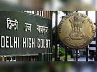 दिल्ली हाईकोर्ट कल करेगा मामले पर सुनवाई, सुप्रीम कोर्ट ने कहा था- उम्मीद है बेंच का गठन जल्दी होगा|देश,National - Dainik Bhaskar