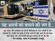 इजराइली एम्बेसेडर बोले- कोरोनावायरस बेहद संदिग्ध- भारत ने हमारी जो मदद की, उसे भुलाया नहीं जा सकता|विदेश,International - Dainik Bhaskar