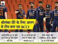 श्रीलंका में 5 टी-20 और 3 मैच की वनडे सीरीज खेलेगी टीम इंडिया, गांगुली बोले- टीम में इंग्लैंड टूर का कोई प्लेयर नहीं होगा|क्रिकेट,Cricket - Dainik Bhaskar