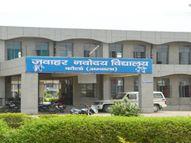 नवोदय विद्यालय समिति ने स्थगित की छठी कक्षा में एडमिशन के लिए प्रवेश परीक्षा, 16 मई से शुरू होना था एग्जाम|करिअर,Career - Money Bhaskar