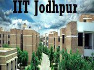 IIT जोधपुर ने नॉन-टीचिंग पदों पर भर्ती के लिए मांगे आवेदन, 11 मई तक करें ऑनलाइन आवेदन|करिअर,Career - Dainik Bhaskar