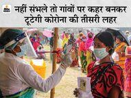 एक्सपर्ट बोले- अगर गांवों में संक्रमण तेज हुआ तो मौत के आंकड़ों का हिसाब लगाना भी मुश्किल होगा|DB ओरिजिनल,DB Original - Money Bhaskar