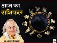 आज वृश्चिक, मकर और कुंभ राशि वाले लोगों को मिल सकता है किस्मत का साथ, फायदे वाला रहेगा दिन|ज्योतिष,Jyotish - Dainik Bhaskar