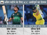 पाकिस्तान के लिए बतौर कप्तान शुरुआती 4 टेस्ट जीतने वाले पहले खिलाड़ी भी बने; एलिसा हिली को वुमन्स कैटेगरी में मिला अवॉर्ड|IPL 2021,IPL 2021 - Money Bhaskar