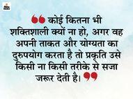 अगर कोई शक्ति मिले तो उसे अच्छे कामों में लगाएं, ताकत का दुरुपयोग ही विनाश का कारण बन जाता है|धर्म,Dharm - Dainik Bhaskar