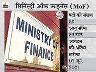 फाइनेंस मिनिस्ट्री ने रजिस्ट्रार समेत विभिन्न पदों पर भर्ती के लिए जारी किया नोटिफिकेशन, 07 जून आवेदन की आखिरी तारीख|करिअर,Career - Money Bhaskar