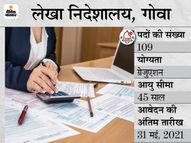 अकाउंटेंट के 109 पदों पर भर्ती के लिए करें आवेदन, 31 मई तक जारी रहेगी एप्लीकेशन प्रोसेस|करिअर,Career - Money Bhaskar