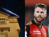 मालदीव के पास गिरे इस रॉकेट से दहशत में वॉर्नर, कहा- सुबह साढ़े 5 बजे जोरदार धमाके से नींद खुली|IPL 2021,IPL 2021 - Money Bhaskar