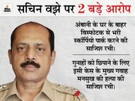 जेल में बंद मुंबई पुलिस का API सचिन वझे सेवा से बर्खास्त, मनसुख हिरेन की हत्या का भी आरोप|महाराष्ट्र,Maharashtra - Money Bhaskar