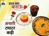 टमाटर और अचार का मसाला मिलाकर बनाएं अचारी टमाटर कढ़ी, घर में सब करेंगे इसे बार-बार खाने की फरमाइश लाइफस्टाइल,Lifestyle - Dainik Bhaskar