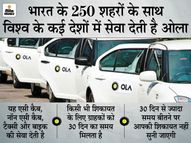 ड्राइवर ने राइड कैंसल की तो भी कटेगा 50 रुपए, देरी से शिकायत करने पर नहीं मिलेगा पैसा|इकोनॉमी,Economy - Money Bhaskar