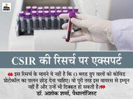 AB, B ब्लड ग्रुपवालों और मांसाहारियों को कोरोना से ज्यादा संभलकर रहने की जरूरत, O ब्लड ग्रुप पर असर कम कोरोना - वैक्सीनेशन,Coronavirus - Dainik Bhaskar