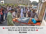 कोरोना के B.1.617 वैरिएंट को भारतीय बताने वाली मीडिया रिपोर्ट्स गलत, WHO ने ऐसा नहीं कहा कोरोना - वैक्सीनेशन,Coronavirus - Dainik Bhaskar