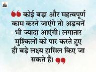 हर बड़े काम में बाधाओं का आना तय है, हमें मुश्किलों का सामना करने के लिए तैयार रहना चाहिए, तभी सफलता मिल सकती है|धर्म,Dharm - Dainik Bhaskar