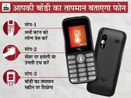आईटेल के इस फोन में टेम्प्रेचर सेंसर दिया; हिंदी-अंग्रेजी और देश की 6 भाषाओं में कॉल, मैसेज के बारे में बताएगा|टेक & ऑटो,Tech & Auto - Money Bhaskar