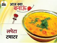 टमाटर और बेसन को मिलाकर बनाएं लपेटा टमाटर, इसे धनिया पत्ती डालकर गर्मागर्म रोटी या चावल के साथ सर्व करें लाइफस्टाइल,Lifestyle - Dainik Bhaskar
