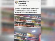 आधा पेमेंट जमा करने पर होम डिलीवरी का विज्ञापन; रुपए ट्रांसफर करते ही नंबर बंद, जांच शुरू|कवर्धा,Kawardha - Money Bhaskar