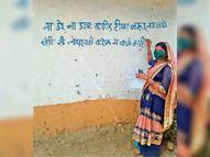वैक्सीनेशन के लिए बिहान की टीम घर-घर दस्तक दे रही, महिलाएं लिख रहीं स्लोगन राजनांदगांव,Rajnandgaon - Money Bhaskar